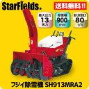 フジイ除雪機 SHガソリン小型除雪機 SH913MRA2 家庭用/送料無料.