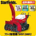 フジイ除雪機 SHガソリン小型除雪機 SH913MR2 家庭用/送料無料.