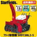 フジイ除雪機 SHガソリン小型除雪機 SH913ML2-S 家庭用/送料無料.