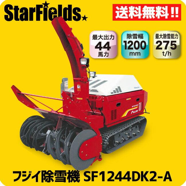 フジイ除雪機 SFディーゼル大型除雪機 SF1244DK2-A 送料無料