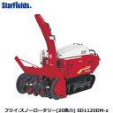 フジイ除雪機 スノーロータリー SD1120DM-z(ディーゼル/20馬力)
