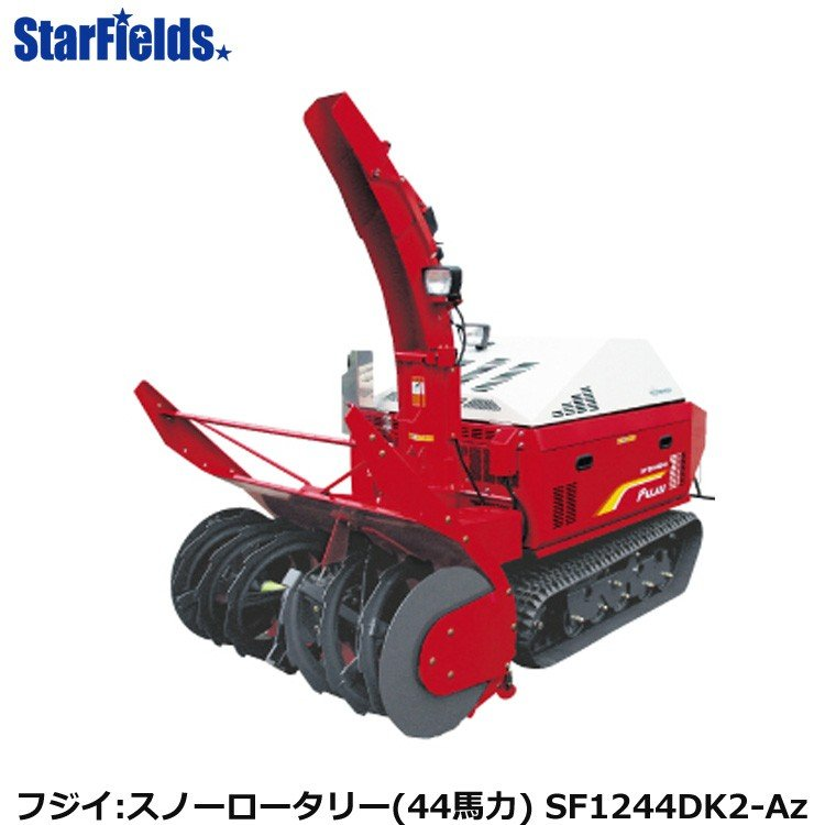 フジイ除雪機 スノーロータリー SF1244DK2-Az(ディーゼル 35馬力)