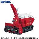 フジイ除雪機 スノーロータリー Si1014DK1-z(ディーゼル 13.7馬力)