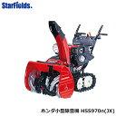 ホンダ 除雪機 HSS970n-JX