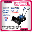 ササキ除雪機 充電式 電動ラッセル除雪機 オスーノ ER-801DX NEWモデル!!/送料無料.