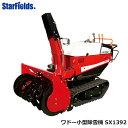 ワドー除雪機 小型除雪機 SX1392 和同産業/WADO/送料無料.