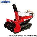 ワドー除雪機 小型除雪機 SX1092【北海道限定仕様】 和同産業/WADO/送料無料.