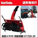 ワドー除雪機 トラクタ除雪機 ST1705-3P 和同産業/WADO/送料無料.