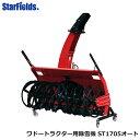 ワドー除雪機 トラクタ除雪機 ST1705オート 和同産業/WADO/送料無料.