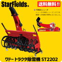 ワドー除雪機 トラクタ除雪機【北海道限定仕様】 ST2202 和同産業/WADO/送料無料.