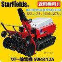 ワドー除雪機 大型除雪機 SW4412A 和同産業/WADO/送料無料.
