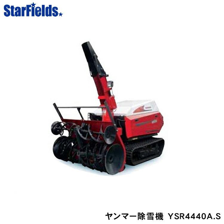 ヤンマー除雪機 大形除雪機 YSR4440A,S【北海道仕様】 YANMAR大型除雪機/送料無料