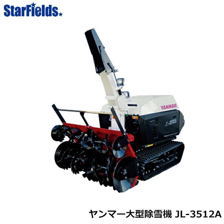 ヤンマー除雪機 大形除雪機 JL-3512A/送料無料
