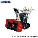 ヤンマー除雪機 小形除雪機 JS-1080HT,A/送料無料
