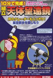 組立 天体望遠鏡 15倍