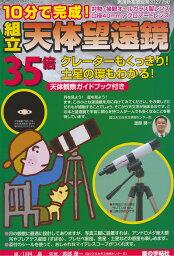 組立 天体望遠鏡 35倍
