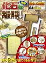 触れる図鑑コレクション Vol.4 化石発掘