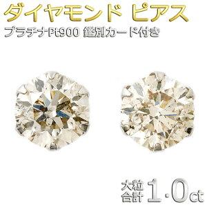 ダイヤモンド ピアス 一粒 プラチナ Pt900 1ct スタッ