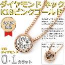 ダイヤモンド ネックレス 一粒 0.1ct K18 ピンクゴールド Nudie Heart(ヌーディーハート) 人気の覆輪留 お名刺代わりのお試しプラス【ダイヤモンド ネックレス forest of the jewelry】