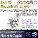 ダイヤモンド ネックレス 一粒 プラチナ Pt900 0.3ct ダイヤネックレス 6本爪 Dカラー SI2 Excellent EXハート&キューピット 0.3カラット 鑑定書付き 即納 H&C専用スコープ付きキャンペーン中