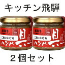 キッチン飛騨 ご飯にかける飛騨牛ハンバ具ー(2個セット)