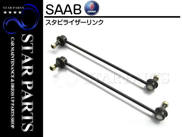 新品◆ SAAB サーブ 9-3 ナイン・スリー スタビライザーリンク 2本 スタビリンク タイロッド 左右 24417251