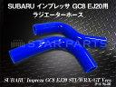 インプレッサ GC8 EJ20 Sti WRX GT Vers 3〜6 96-00 シリコンホース ラジエーターホース クーラント