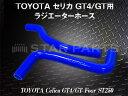 【高品質低価格】 ラジエーターホース トヨタ セリカ GT4 ST205 3S-GTE クーラントホース