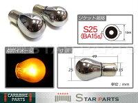 【S25180°】クロームバルブ/ステルス球/メッキバルブ/アンバーシルバーコート球ウインカーウィンカー
