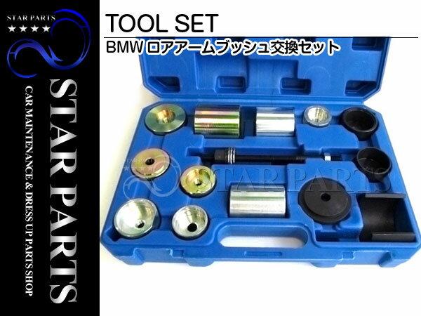BMW ロアアーム ブッシュリムーバー ブッシュ交換 Z4 E85 E86 他 アーム 足回り 交換 脱着工具 ロアアーム