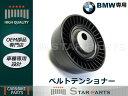 新品▼ BMW E36 3シリーズ 316i 318i 320i 323i 325i 328i M3 E46 3シリーズ 320Ci 320i 323Ci 323i 325i 328Ci 328i 330Ci 330i M3 E90 3シリーズ M3 E91 3シリーズ M3 ガイドプーリー テンショナープーリー アイドラプーリー 参考品番:11281748130/11287841228