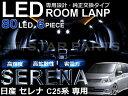 ●超高輝度● セレナ C25系 専用 LED ルームランプ FLUX 80発 6P 日産 ニッサン ホワイト 白 6000k ケルビン