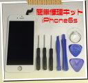 【iPhone修理 フロントパネル 修理キット】iPhone6s 液晶パネル ガラス交換 修理工具 ドライバー セット