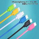 iPhone 充電ケーブル アイフォン ライトニングケーブル 断線防止プロテクター セット Lightning USB 転送 2m ポイント消化 送料無料