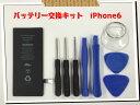 【送料無料】【iPhone6 バッテリー 交換キット】iPhone6 バッテリー 修理工具 セットアイフォン6/修理/工具セット/交換セット/電池/電池交換キット/電池交換セット