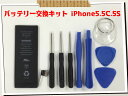 【iPhone5/5C/5S バッテリー 交換キット】iPhone5/5C/5S バッテリー 修理工具 セット