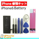 【iPhone6 バッテリー 交換キット】iPhone6 バ...