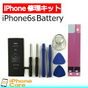 【iPhone6S バッテリー 交換キット】iPhone6S...