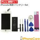 【iPhone修理/フロントパネル/修理キット】液晶パネル+バッテリーセット/iPhone6s/アイ...