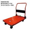 送料無料・代引不可|防災運搬台車/赤/折りたたみ台車/DSK-R301B2/積載荷重300kg/手押