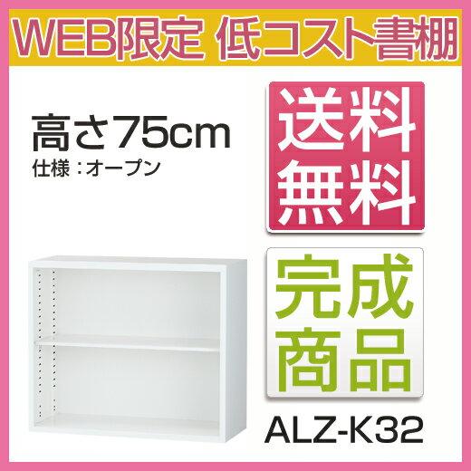【送料無料】WEB限定激安 ホワイト ALZ-K32オープンタイプ 高さ75cmスチール書棚 本棚 [スチール書棚 スチール書庫]スチール棚【※代金引換不可※】