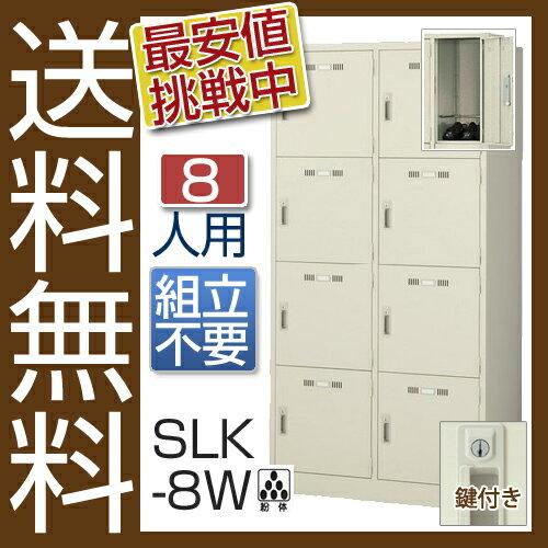 【送料無料】激安 大人気のSLKロッカー 4段8...の商品画像