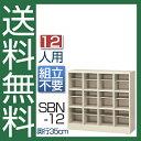 Sbn-12