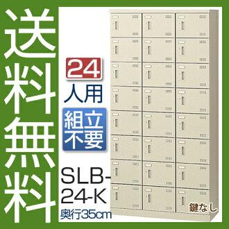 (國產)(非常便宜)對SLB鞋箱SLB-24-K(沒有鑰匙)3列8段24個事情存物櫃鞋箱公司(辦公室)、學校、工廠等的鞋櫃[供鞋箱業務使用的鞋箱鞋箱子]