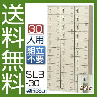 (國產)(非常便宜)對SLB鞋箱SLB-30(有鑰匙)3列10段30個事情存物櫃鞋箱公司(辦公室)、學校、工廠等的鞋櫃[供鞋箱業務使用的鞋箱鞋箱子]