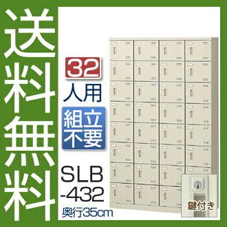 (國產)(非常便宜)對SLB鞋箱SLB-432(有鑰匙)4列8段32個事情存物櫃鞋箱公司(辦公室)、學校、工廠等的鞋櫃[供鞋箱業務使用的鞋箱鞋箱子]