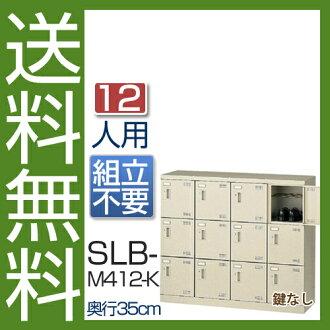 (國產)(非常便宜)對SLB鞋箱SLB-M412-K(沒有鑰匙)4列3段12個事情存物櫃鞋箱公司(辦公室)、學校、工廠等的鞋櫃[供鞋箱業務使用的鞋箱鞋箱子]