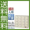 Slb-m416-k