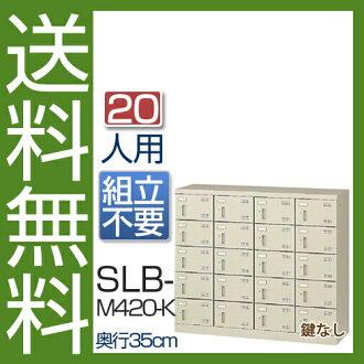(國產)(非常便宜)對SLB鞋箱SLB-M420-K(沒有鑰匙)4列5段20個事情存物櫃鞋箱公司(辦公室)、學校、工廠等的鞋櫃[供鞋箱業務使用的鞋箱鞋箱子]