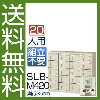 (國產)(非常便宜)對SLB鞋箱SLB-M420(有鑰匙)4列5段20個事情存物櫃鞋箱公司(辦公室)、學校、工廠等的鞋櫃[供鞋箱業務使用的鞋箱鞋箱子]